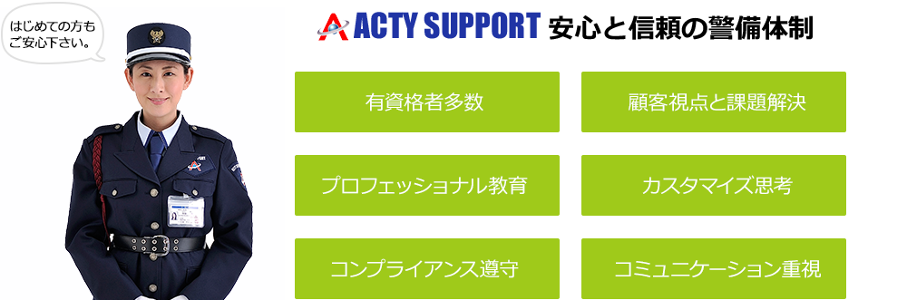 ACTY SUPPORT 安心と信頼の警備体制